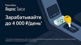 Водитель - Вакансия Работа в такси - много заказов !, 0