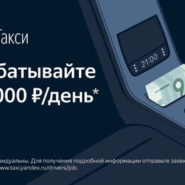 Водители - Вакансия Работа в такси - много заказов !, 0