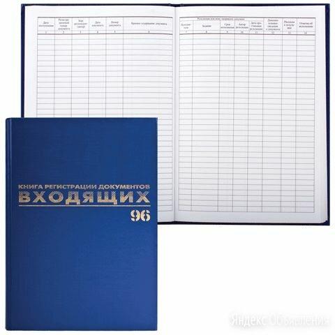 Журнал регистрации входящих документов 96л б/в 130146  2/10/10 по цене 131₽ - Сопутствующие товары, фото 0