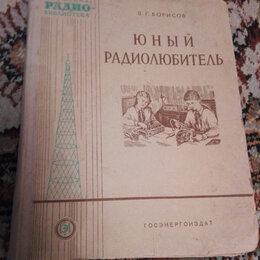 Детская литература - Борисов. Юный радиолюбитель., 0