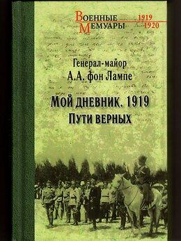 Прочее - Книга, фон Лампе Алексей Александрович. Мой…, 0