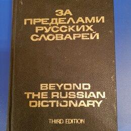 Словари, справочники, энциклопедии - За пределами русских словарей. (1973) А.Флегон (Оригинал), 0
