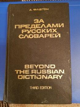Словари, справочники, энциклопедии - За пределами русских словарей. (1973) А.Флегон…, 0