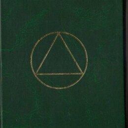 Прочее - Книги сообщества Анонимные Алкоголики, 0