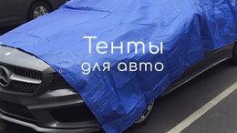 Прочие аксессуары  - Тент на машину автотент чехол на авто в…, 0