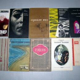 Художественная литература - Пакетом книги 10 шт. зарубежные авторы, список внутри, 0
