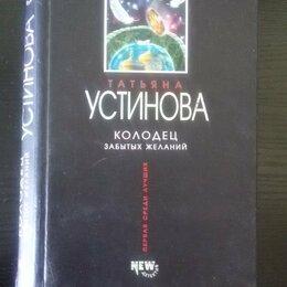 """Художественная литература - Книга Т. Устиновой """"Колодец забытых желаний"""", 0"""