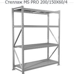 Мебель для учреждений - Стеллаж 200x150x60/4 металлических полки, 0