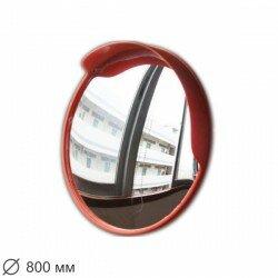 Зеркала - Зеркало дорожное с козырьком 800 мм, 0