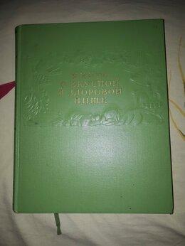Словари, справочники, энциклопедии - Книга о вкусной и здоровой пище 1955г., 0