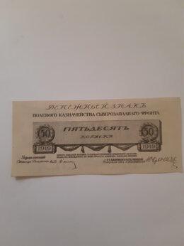 Банкноты - банкноты Юденича, 0