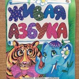 """Детская литература - """"Живая азбука"""", 0"""