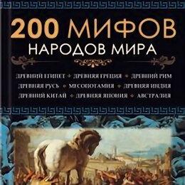 Искусство и культура - 200 мифов народов мира  Составитель: Юрий Пернатьев, 0