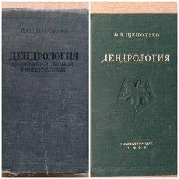 Прочее - Книги СССР по дендрологии, 0