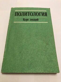 Юридическая литература - Политология. Курс лекций, 0