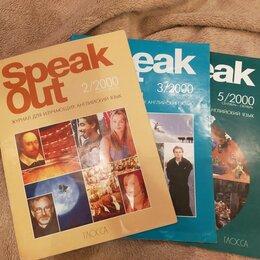 Журналы и газеты - Журналы Speak out за 2000 год, 0