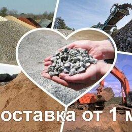 Строительные смеси и сыпучие материалы - Гравий, щебень, песок, торф, чернозем, дрова, 0