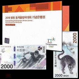Банкноты - Буклет с олимпийской банкнотой. Южная Корея.…, 0