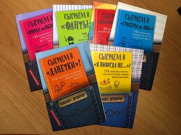Художественная литература - Книги серии «Игра в кармане», ЭКСМО , 0