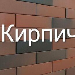 Облицовочный камень - Кирпич Облицовочный, черновой рабочий., 0