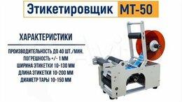 Упаковочное оборудование - Этикетировщик мт-50 полуавтоматический, 0