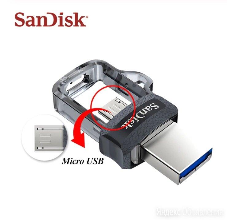 SanDisk 128гб Флеш-накопитель USB 3.0 и misro-USB по цене 2499₽ - USB Flash drive, фото 0