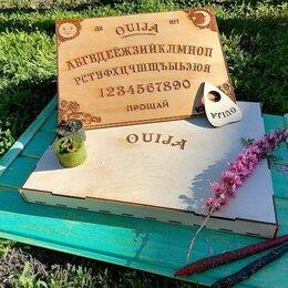 Настольные игры - Спиритическая доска. Доска Уиджа для общения с духами в упаковке, 0