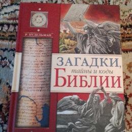 Астрология, магия, эзотерика - Нудельман Загадки,тайны и коды Библии., 0