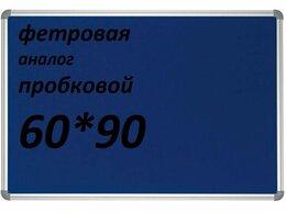 Доски - Доска  60*90см  фетровая (аналог Пробковой) …, 0