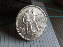 Монеты - 1 Рубль 1924 UNC Состояние, 0