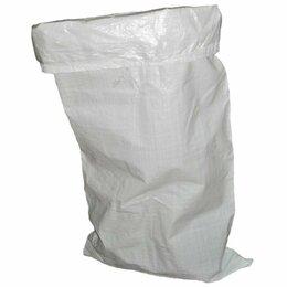 Мешки для мусора - Мешки Большие Полипропиленовые, 0