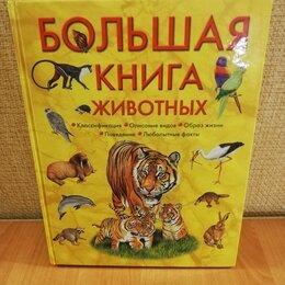 Детская литература - Большая книга животных, 0