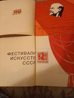 Журналы и газеты - Каталоги фестивалей искусств СССР 1966 и 67годы, 0