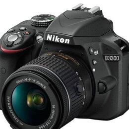 Фотоаппараты - Nikon D3300 + AF-P 18-55 II KIT, 0