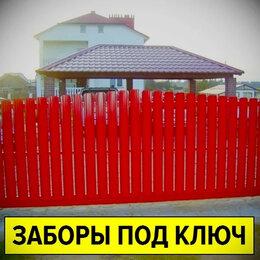 Заборы и ворота - Заборы из профнастила, навесы, ворота, калитки, 0