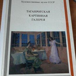"""Искусство и культура - Книга """"Таганрогская картинная галерея"""" иллюстрации, 0"""