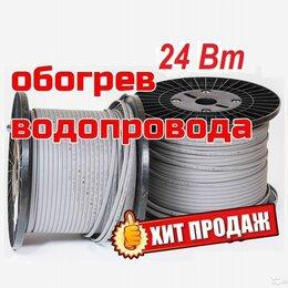 Обогреватели - Саморегулирующийся греющий кабель 24 Вт, 0