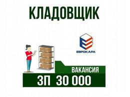 Работники склада - Кладовщик-комплектовщик, 0
