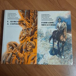 Детская литература - Сибирская библиотека для детей и юношества, 0