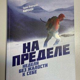 """Художественная литература - Книга """"На пределе"""" (Эрик Бертран Ларссен), 0"""