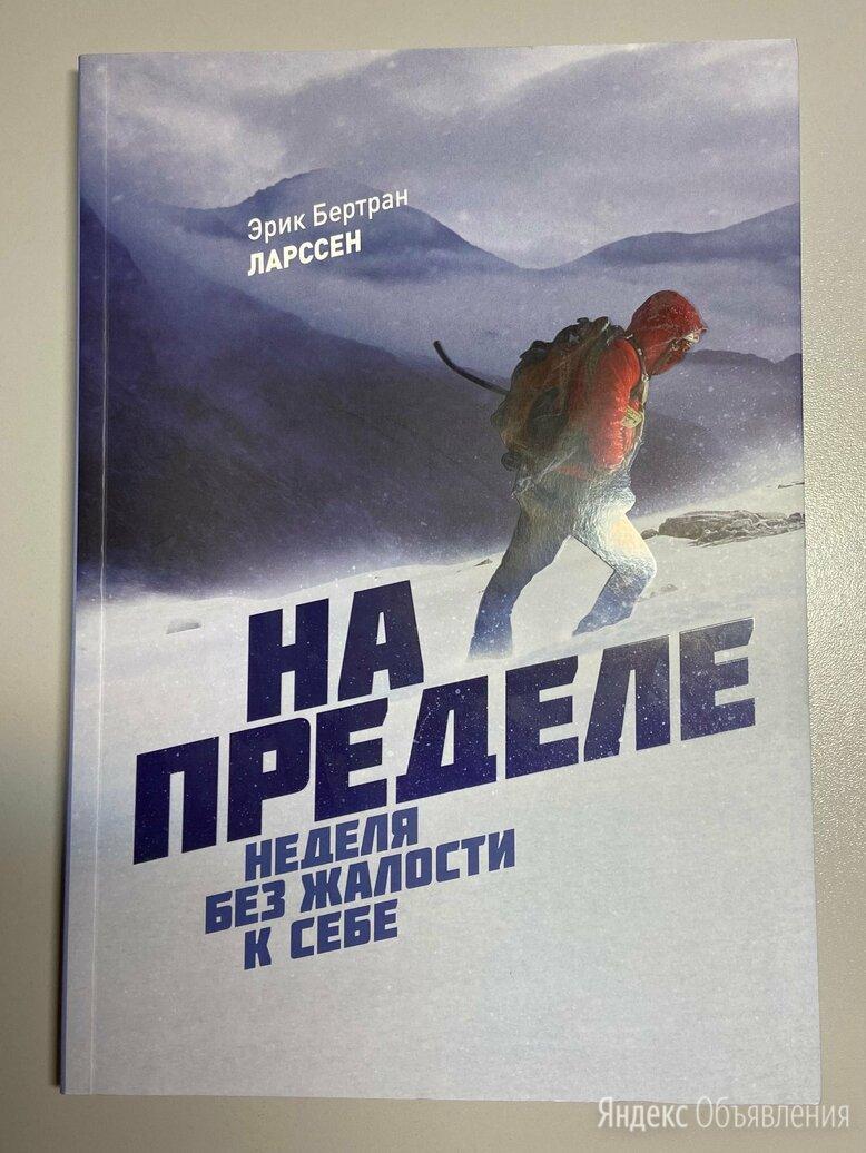 "Книга ""На пределе"" (Эрик Бертран Ларссен) по цене 500₽ - Художественная литература, фото 0"