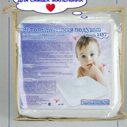 Покрывала, подушки, одеяла - Ортопедическая подушка для новорожденных/Детская ортопедическая подушка, 0