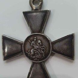 Жетоны, медали и значки - Рассмотрю к приобретению Георгиевские Кресты, 0