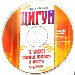 """Видеофильмы - DVD """"12 уроков здоровья, молодости и красоты. Цигун"""", 0"""