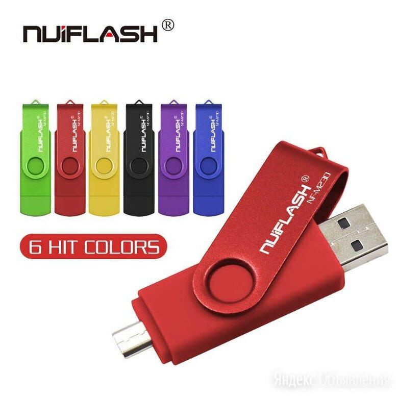 Usb otg 32G/64G/128G компьютерная/смартфон по цене 249₽ - USB Flash drive, фото 0