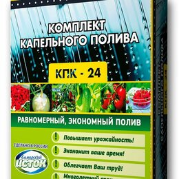Капельный полив - Система КПК 24 набор капельного орошения и полива растений в теплице, 0
