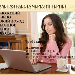 Консультанты - Заработок онлайн, 0