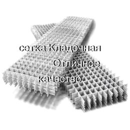 Сетки и решетки - сетка 100*100, 0