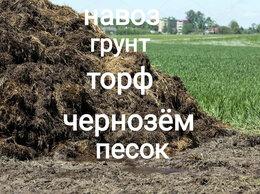 Удобрения - Навоз для удобрения почвы, 0