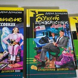 Художественная литература - Книги Дарьи Донцовой., 0